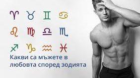 Характеристики и качества на мъжете според зодията