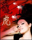 Индивидуален дневен китайски хороскоп
